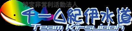 特定非営利活動法人チーム紀伊水道webサイト